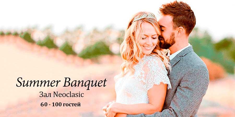 Свадьба в зале неокласик