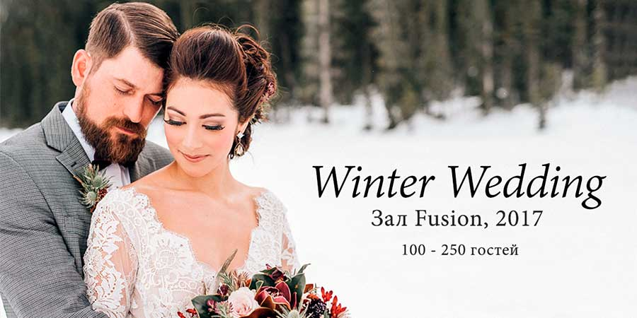 свадьба зимой - зал fusion