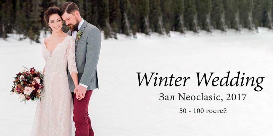 свадьба в зимний период Neoclasic
