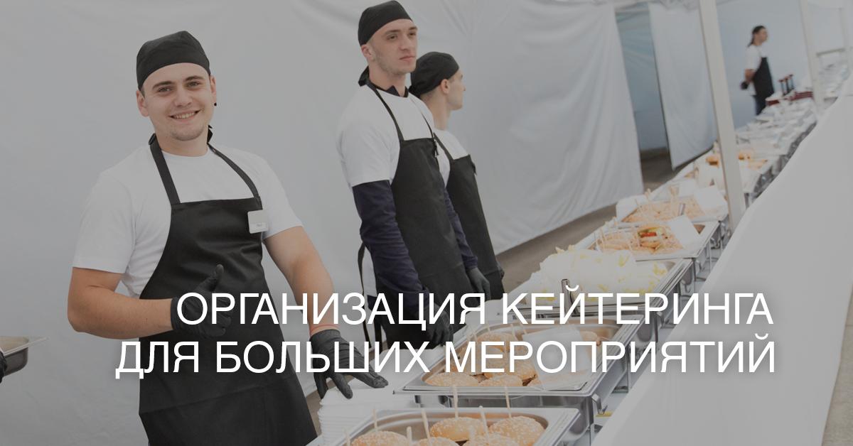 кейтеринг сервис, Кишинев
