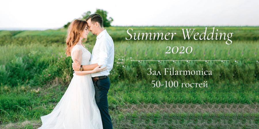свадьба в 2020