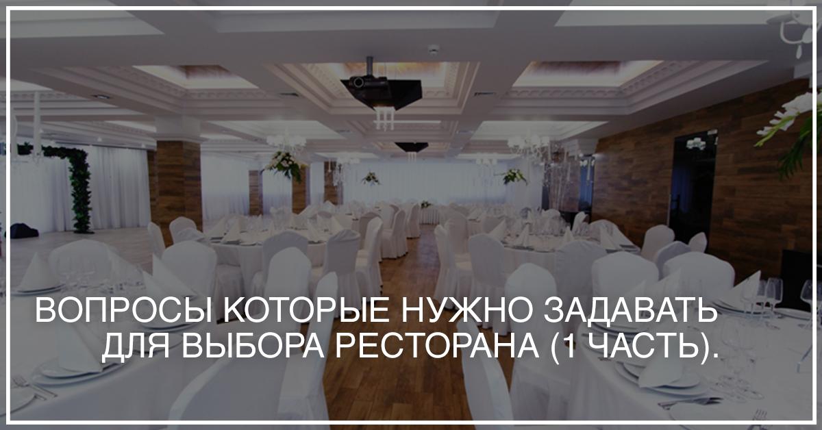 банкетный зал свадьба