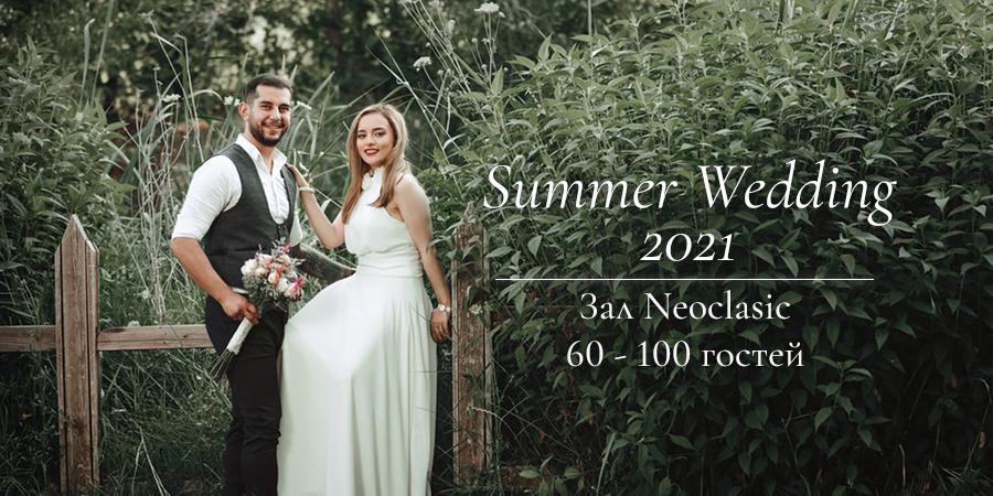 свадьба в 2021